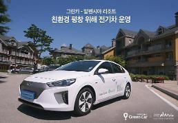 <전기차 시대> 알펜시아리조트, 친환경 전기차 도입…성공적인 환경올림픽 지원