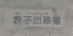 .毕业即失业!韩年轻人要么赖在学校不走 要么放弃就业甘当无业游民.
