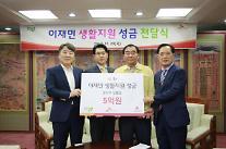 SK하이닉스, 폭우피해 청주시에 성금 5억원 전달