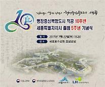 22일 '행복도시 착공 10주년, 세종시 출범 5주년' 기념행사 개최