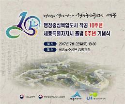 22일 행복도시 착공 10주년, 세종시 출범 5주년 기념행사 개최