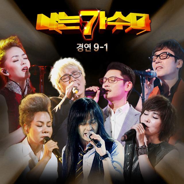 韩国音乐综艺进入春秋战国时代 哪个才是你的最爱?