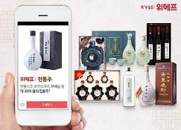 전통주 온라인 판매 허가…소셜커머스, 판 키울까