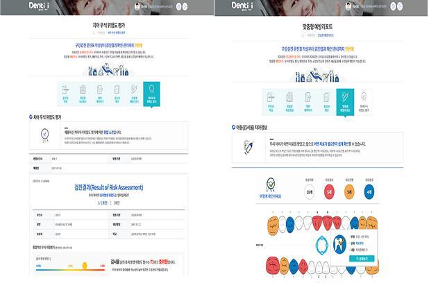 서울 초등학생 구강 정보 온라인에서 '한 눈'에 확인…