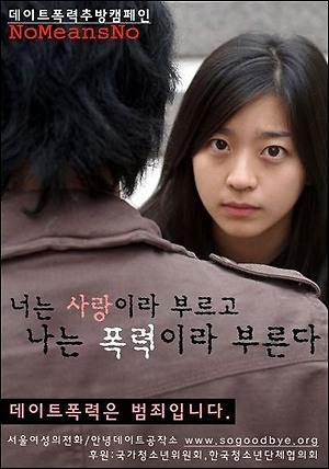 """你觉得这是爱?我却认为是暴力!8成韩国男性称曾对女友进行过""""约会暴力"""""""