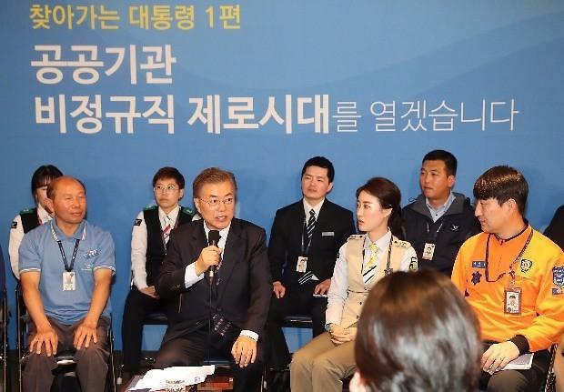 韩国公共机构临时工转正工作全面展开