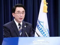 """청와대 """"'증세' 다음주 당정청 본격 논의"""""""