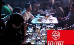 .Pyongyang cancels 2nd beer festival for unknown reasons: travel company    .