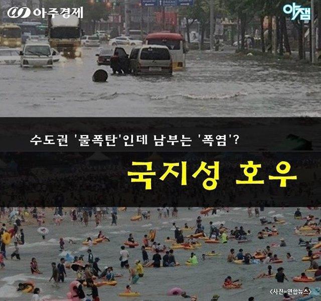 [아잼 카드뉴스] 인천 침수 피해 속출, 남부 폭염은 계속…예측 불가 국지성 호우(집중호우)