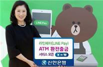 新韓銀行の日本法人、「LINE Pay外貨両替」サービス開始