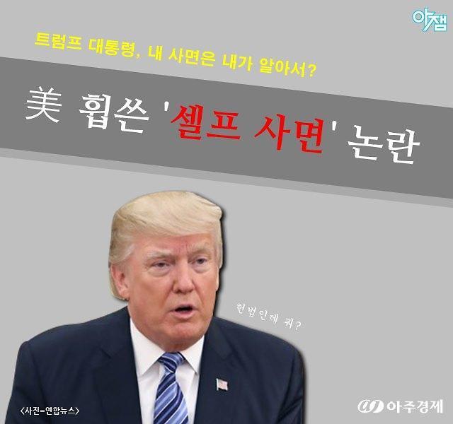 [아잼 카드뉴스] 트럼프 셀프 사면, 과연 가능할까?..미국 헌법 살펴보니..