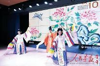 [인민화보]'중국과 한국의 문화예술 가교'