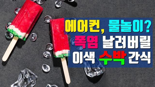 [아잼 이슈]에어컨, 물놀이? 폭염 날려버릴 이색 수박 간식