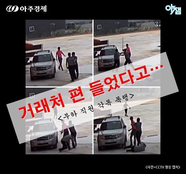 [아잼 카드뉴스] 부하 직원 각목 폭행, 이유가 거래처 두둔해서?..가해자 처벌 수위는