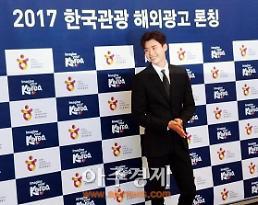 (피플)한류스타 이종석, 한국관광명예홍보대사 됐다