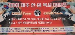 '제 1회 제주 한·일 복싱 대항전' 개최