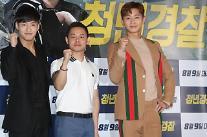 [AJU★종합] 강하늘X박서준 '청년경찰', 한국영화 '전성기' 이끈 버디무디의 귀환