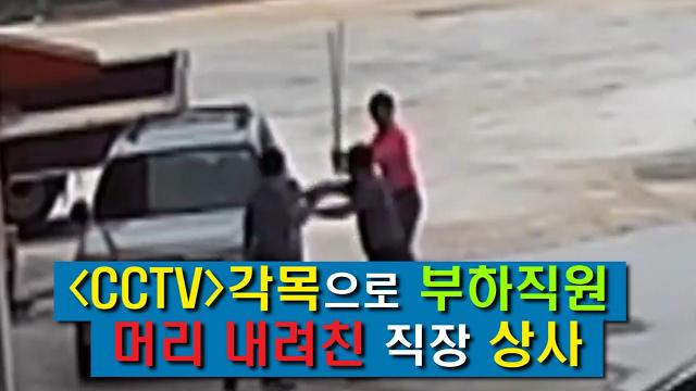 [아잼 이슈]각목으로 부하직원 머리 내려친 직장 상사<CCTV>