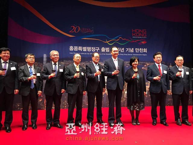 香港特区政府成立20周年纪念晚宴在首尔举行