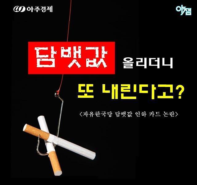 담뱃값 인하 한국당 변칙 공격에 허찔린 문재인 대통령?
