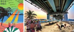 Seoul city to turn double-decker river bridge into beach party zone