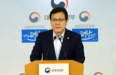 취임기자간담회하는 최종구 금융위원장