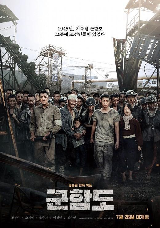 《军舰岛》上映首日开门红 观影规模达97万创韩片新纪录