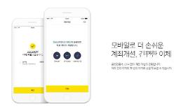 .Web service giant Kakao launches online banking service.