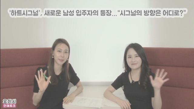 [오이시] 하트시그널, 그들의 '썸' 흥미롭게 추리해 봤더니?  (장천X서주원X강성욱X배윤경X김세린X서지혜X신아라)
