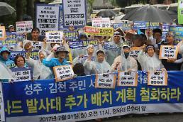 """.【组图】韩星州居民青瓦台前高喊""""反对部署萨德"""" ."""