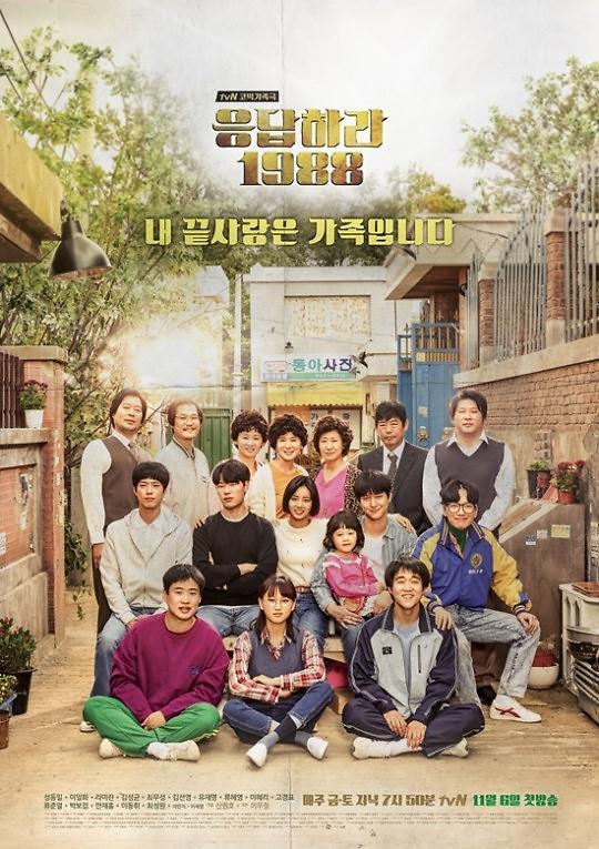 中国要翻拍《请回答1988》? tvN否认出售版权