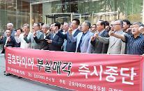 """금호타이어 OB까지 호소 """"마음이 아프다""""...해외매각 결사 반대"""