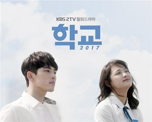 《学校2017》跻身韩荧屏话题性指数榜前五