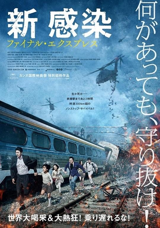 《釜山行》列车开往日本 9月在日44个城市上映