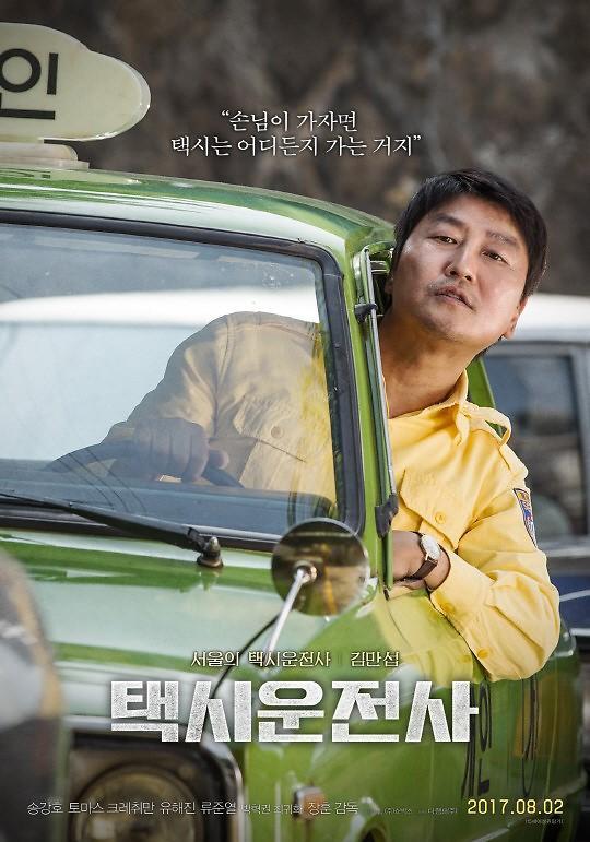 《出租车司机》首映票房告捷 超过《鸣梁海战》书写新纪录