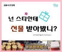 [카드뉴스] 엑소 도시락·이상민 미스트 받아봤니?..★들의 '역조공' 클래스