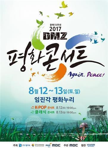 DMZ和平演唱会12日启幕 众星献艺
