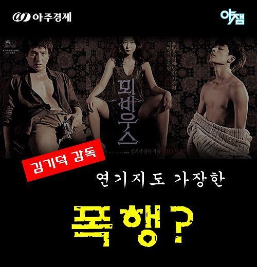 폭행 인정, 베드신 강요는 오해 김기덕 감독의 반쪽 해명