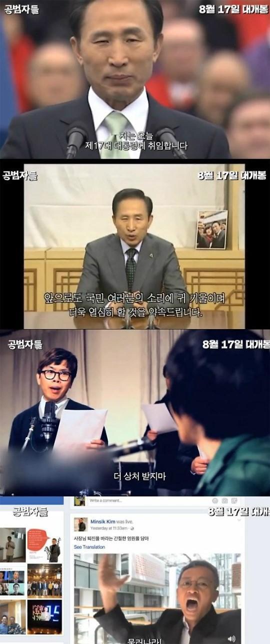 """纪录片《共犯者们》17日在韩上映 讲述李明博""""黑历史"""""""