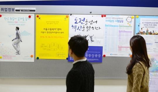韩青年就业人口减少失业率反增 教育问题成绊脚石