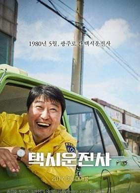韩国电影《出租车司机》上映5天观影人数破400万