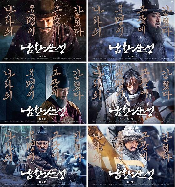 《南汉山城》公开主演海报 讲述丙子胡乱惊心动魄47天