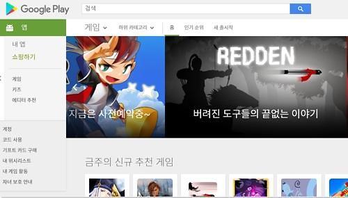 韩逾7成手游爱好者通过谷歌应用商店下载游戏