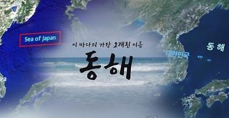 韩政府将在联合国会议上为东海正名