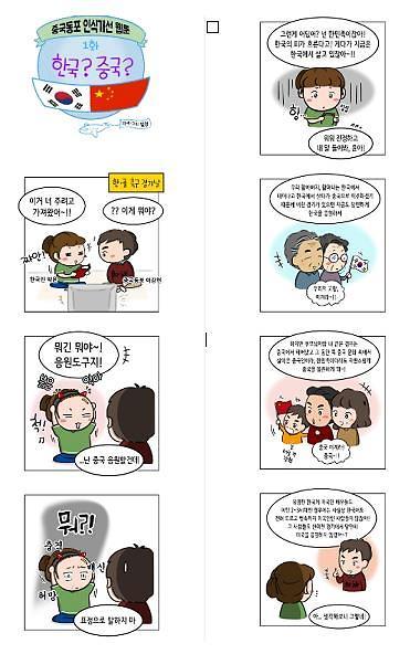 首尔市制作漫画 改善市民对中国朝鲜族偏见