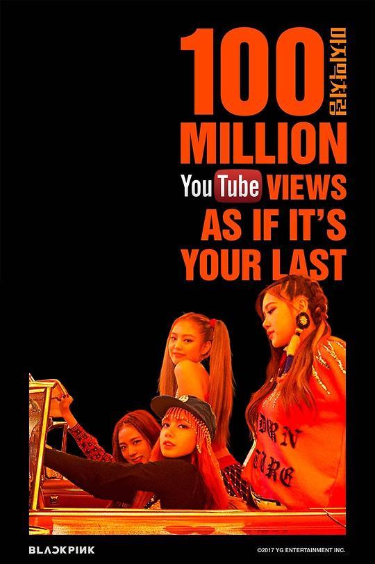 BLACKPINK新歌MV点阅率仅46天破1亿 创韩国组合新纪录