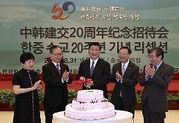 .你开你的我开我的 韩中两国不共同举办建交25周年纪念活动.