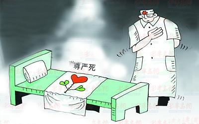 韩国明年2月试行《安乐死法》  民众认识不足引发医疗界忧虑