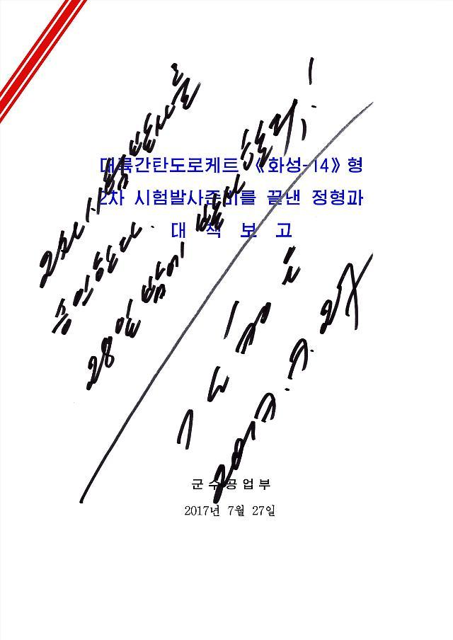 [김상순칼럼]오판의 마지노선에 선 동북아 안보 딜레마