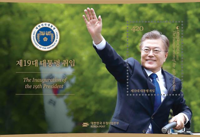 文在寅就任总统百日纪念邮票即将发行